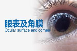 如何有效缓解干眼症