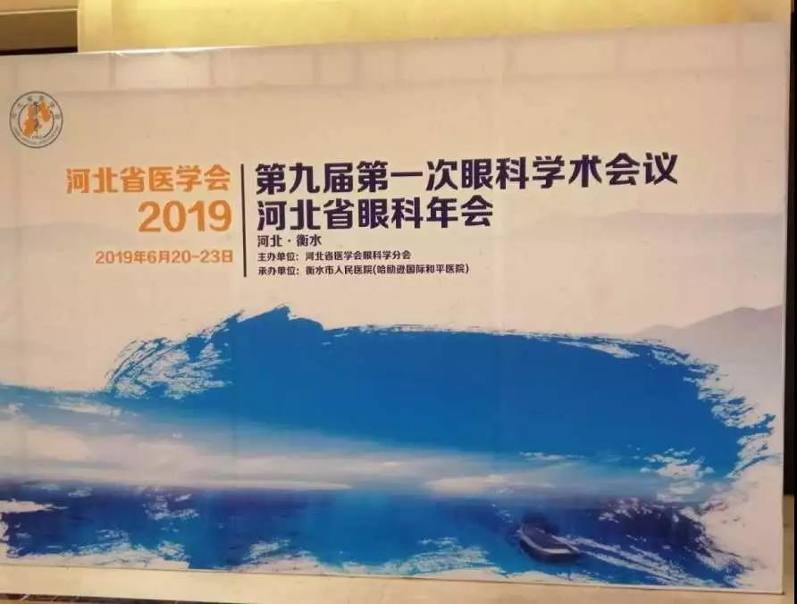 2019年河北省眼科年会在衡水湖畔隆重举行!